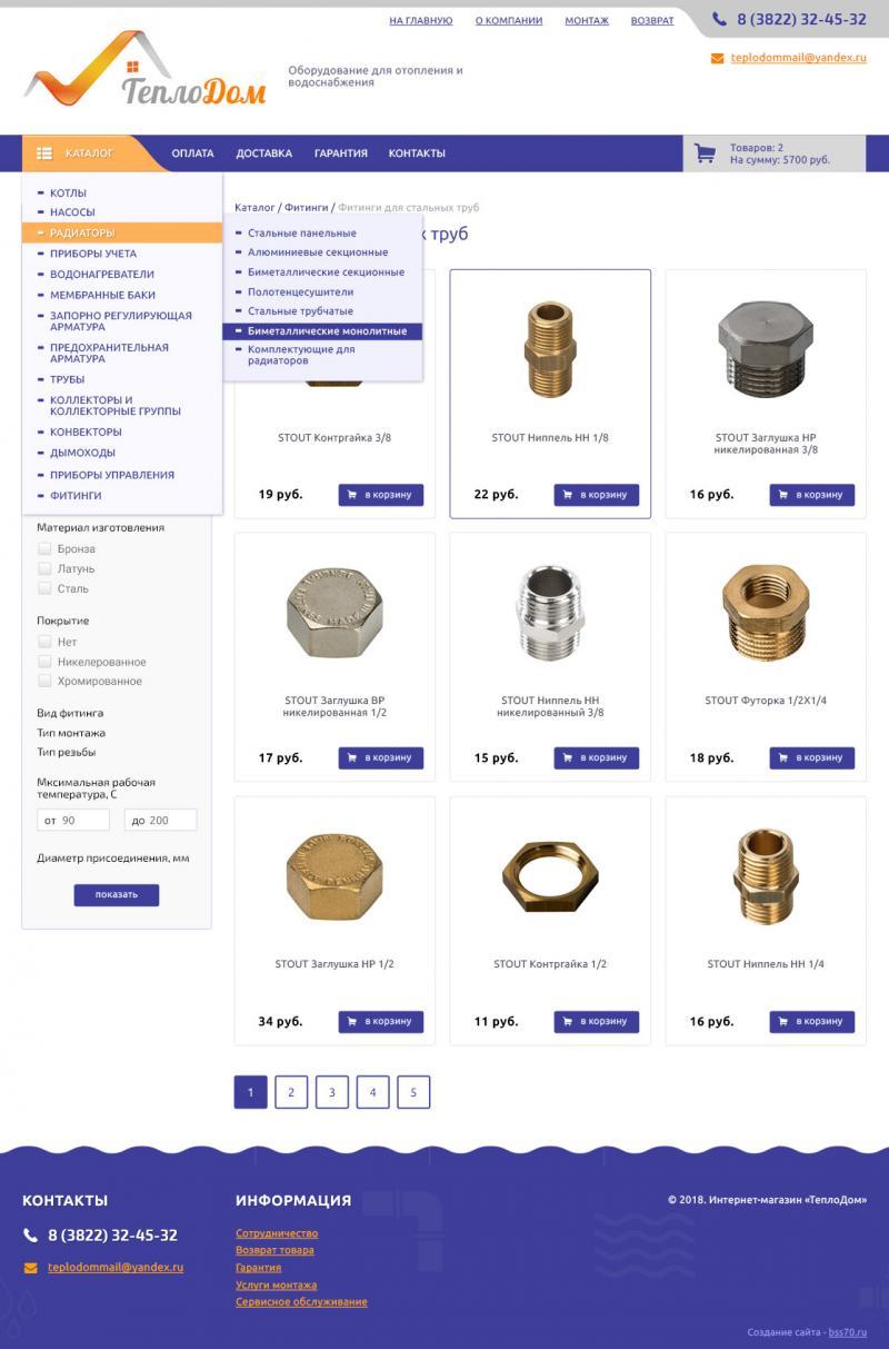 ТеплоДом (каталог товаров)