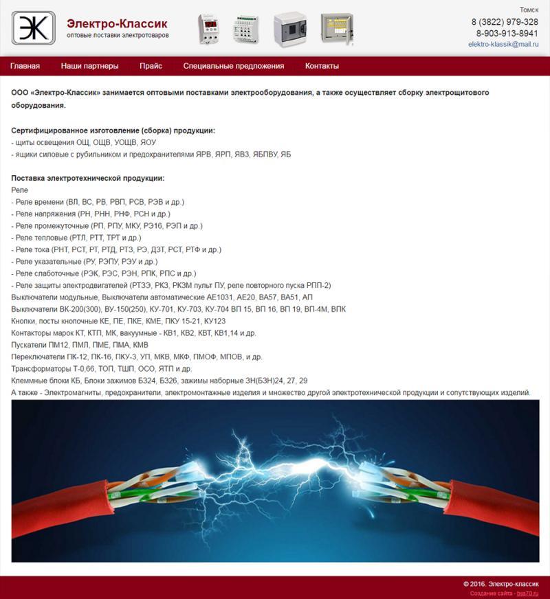 Электро-классик (сайт)