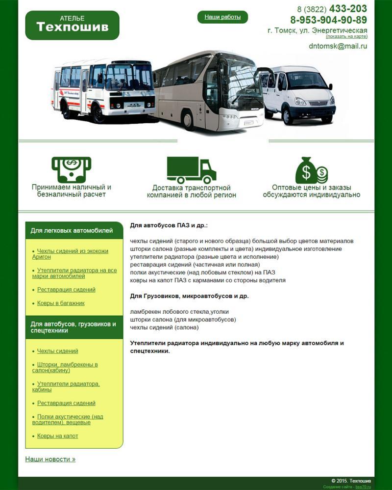 Техпошив (сайт)