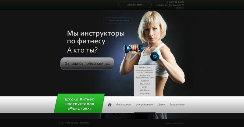 Школа фитнес инструкторов (сайт)