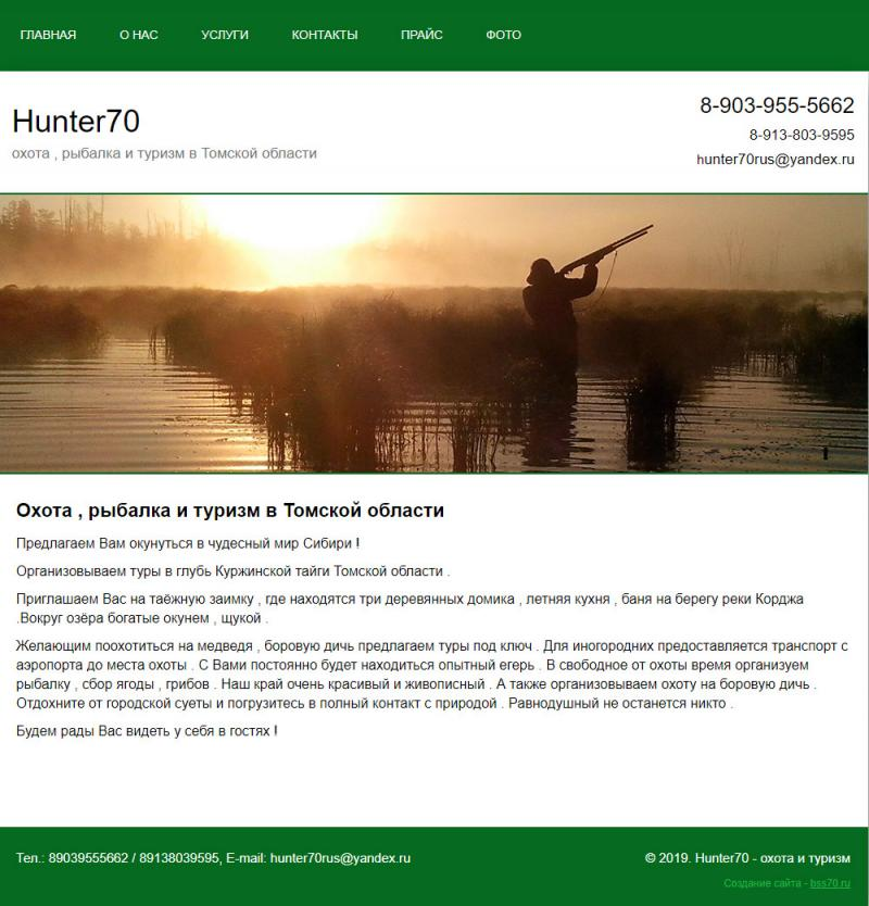 Охота и рыбалка (сайт)