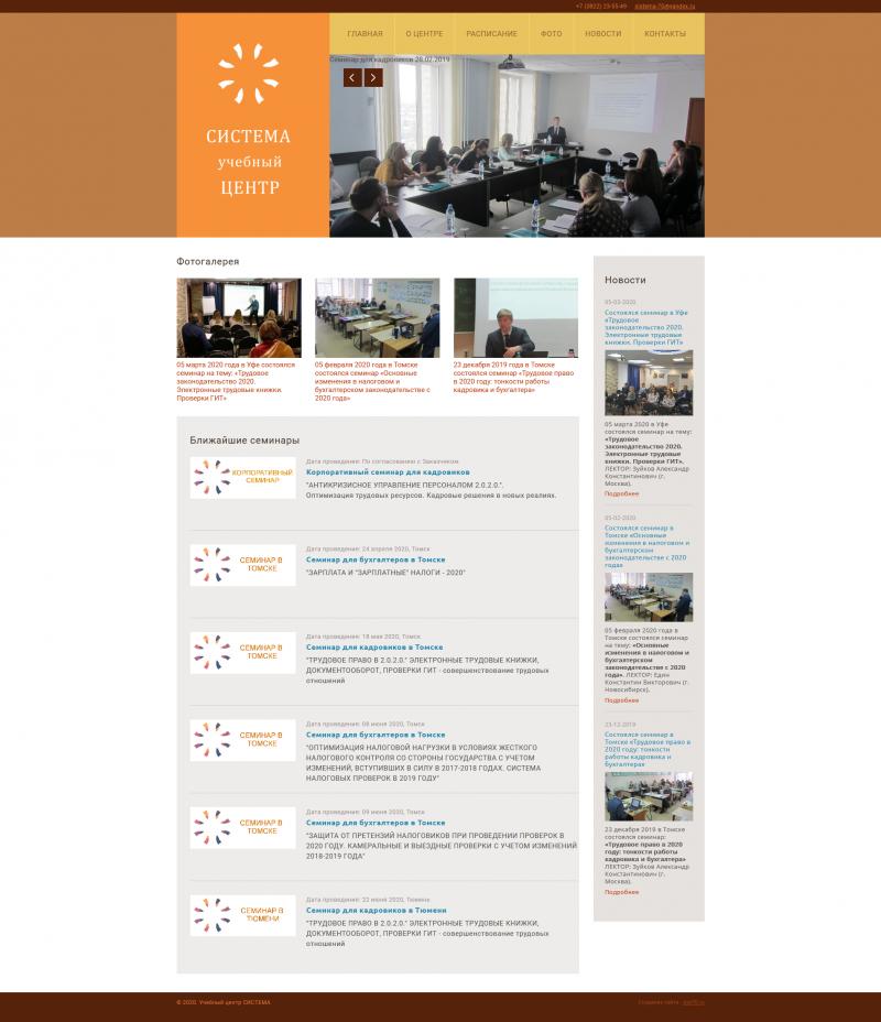 Учебный центр Система (сайт)