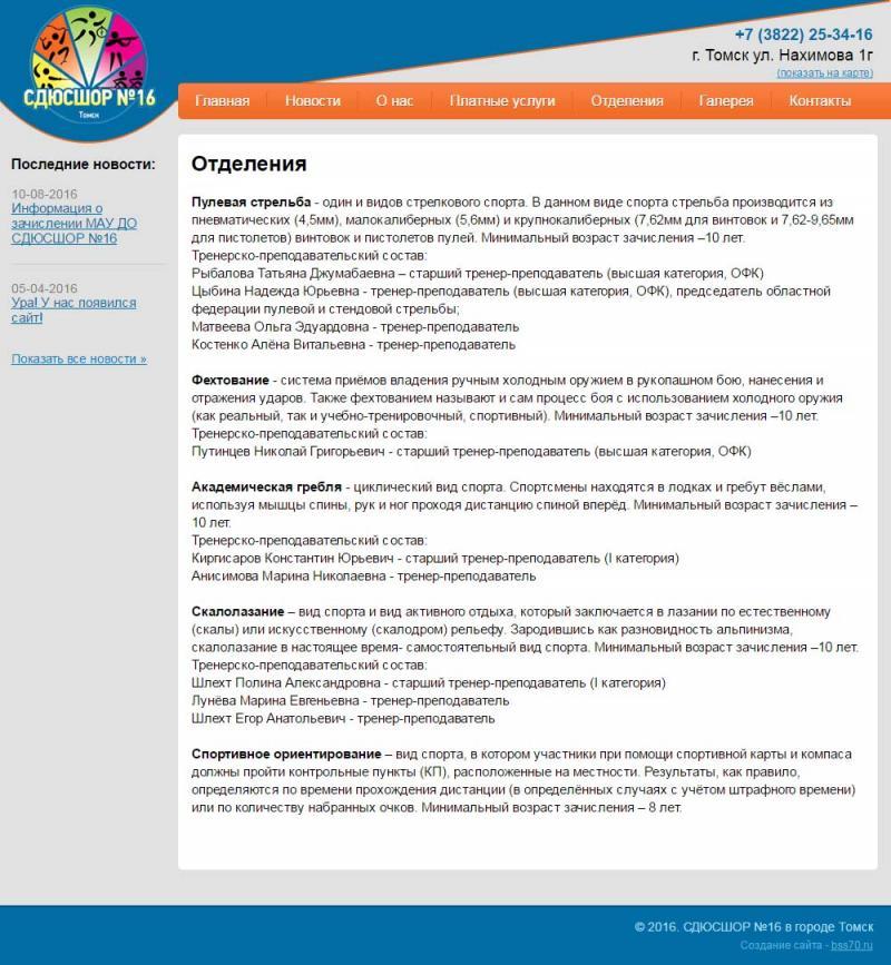 СДЮСШОР №16 (сайт)