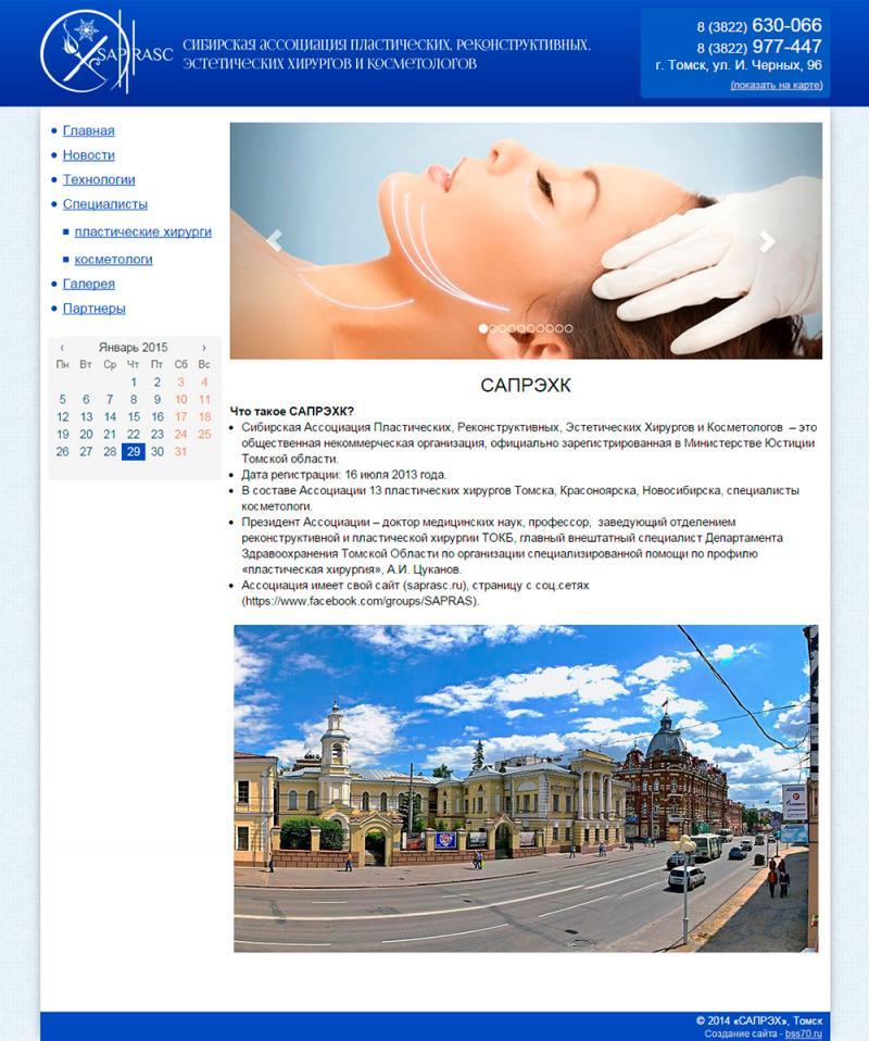САПРЭХК (сайт)