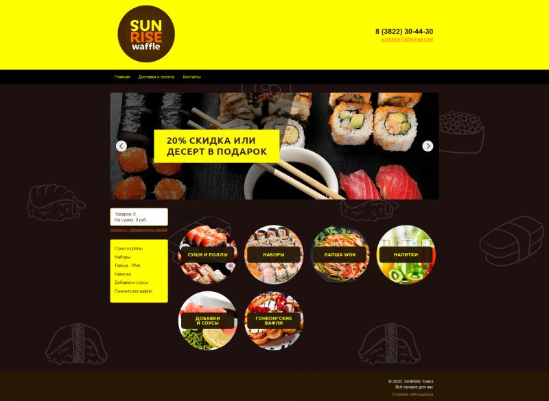 SunRise (интернет-магазин)