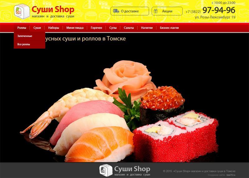Суши Shop (интернет-магазин)