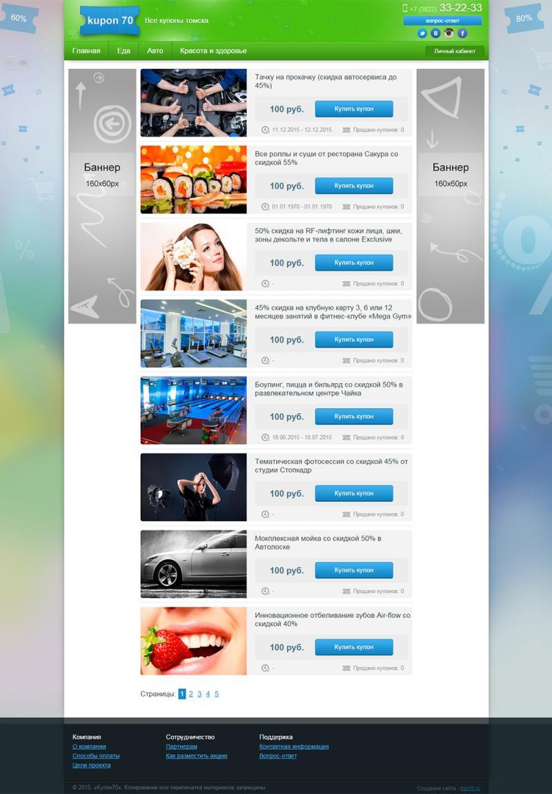 Купоны в Томске (сайт)