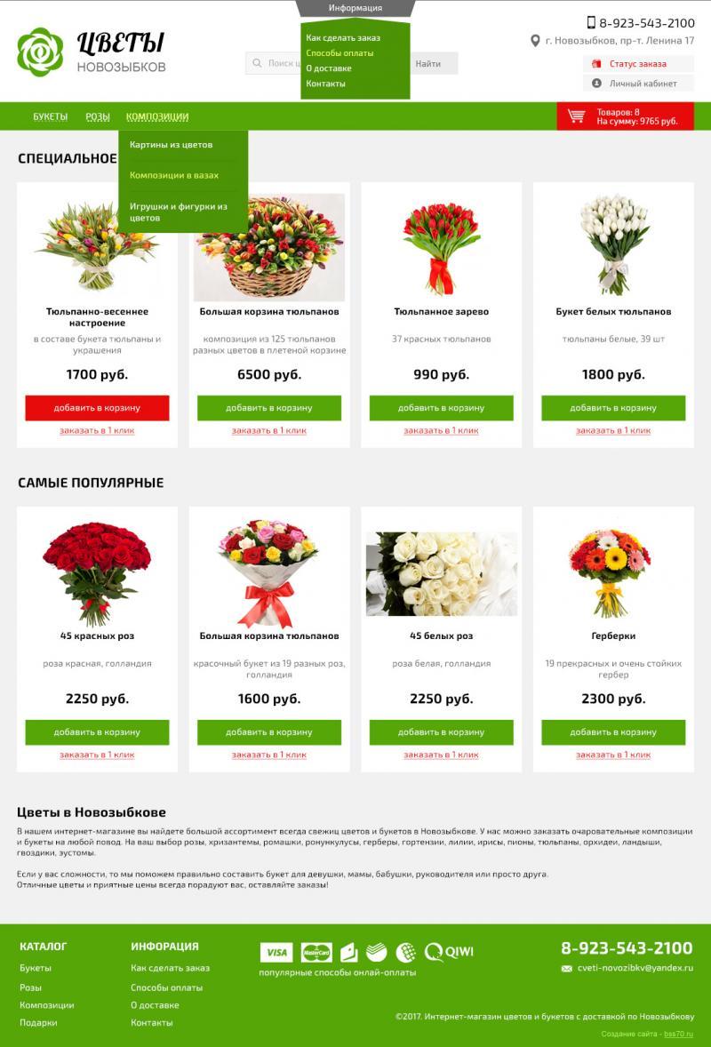 32flower (интернет-магазин)