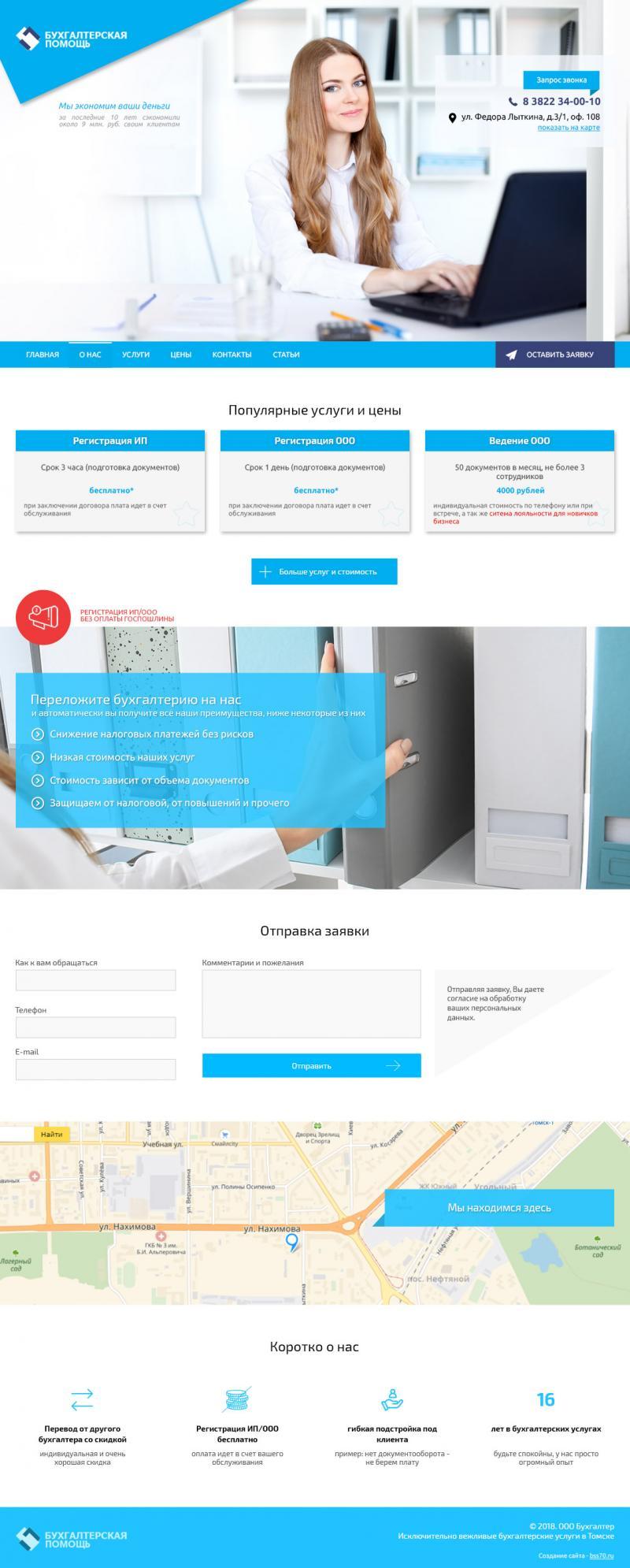 Бухгалтер в Томске (сайт)