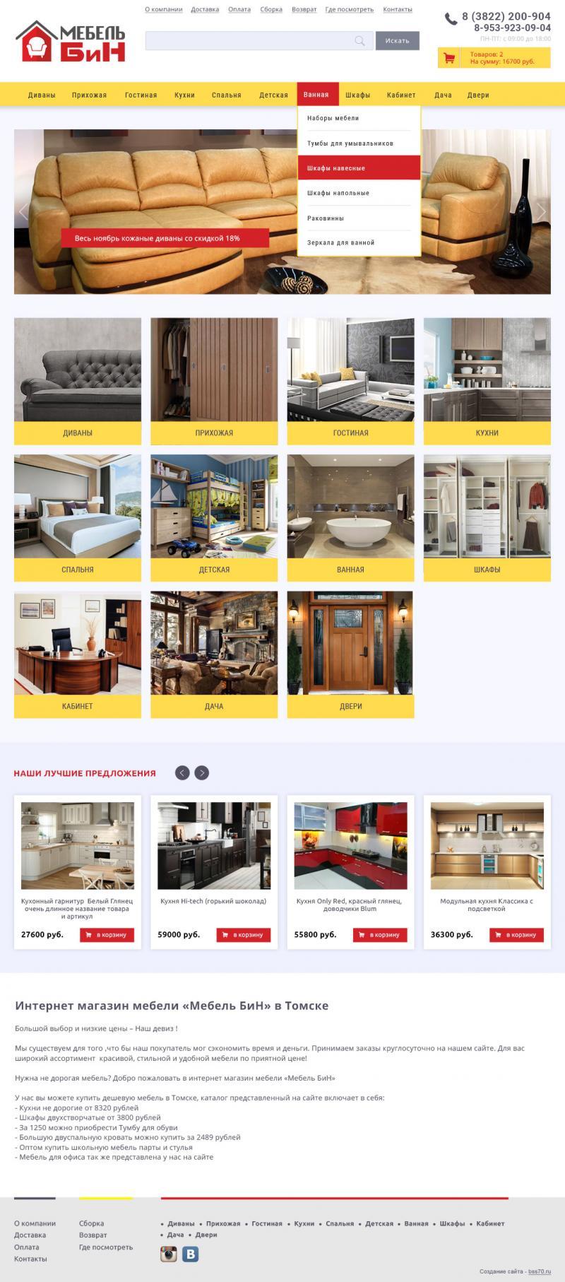 Мебель бин (интернет-магазин)