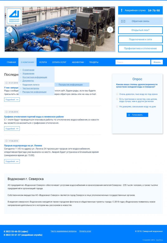 Водоконал (сайт)