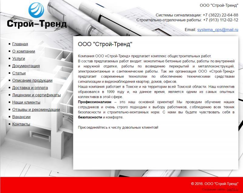 Строй-Тренд (сайт)