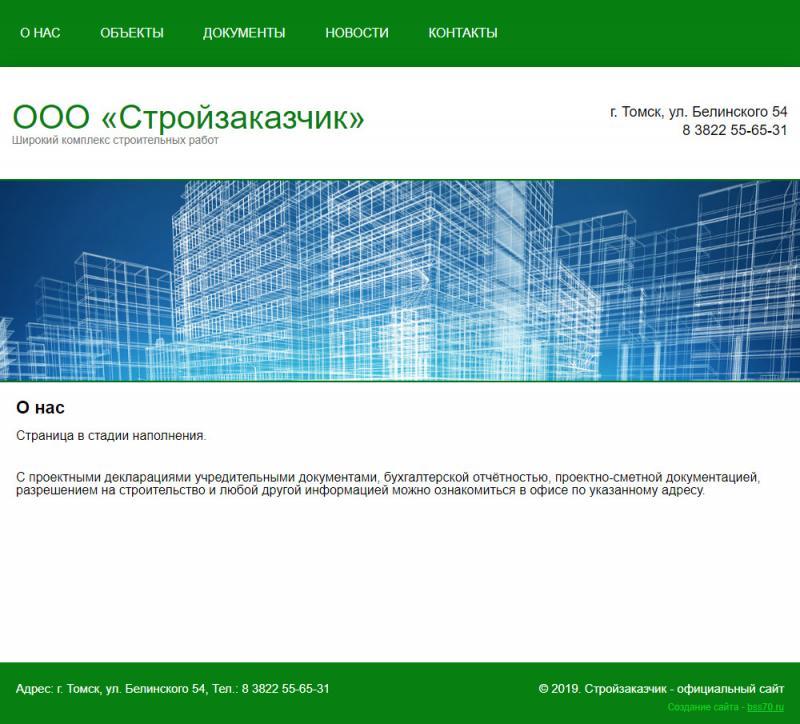 Стройзаказчик (сайт)