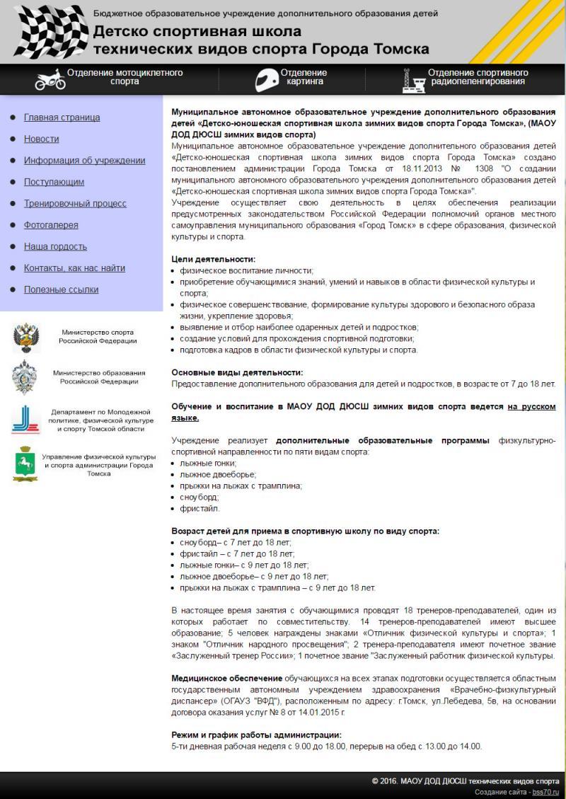 Школа технических видов спорта (сайт)