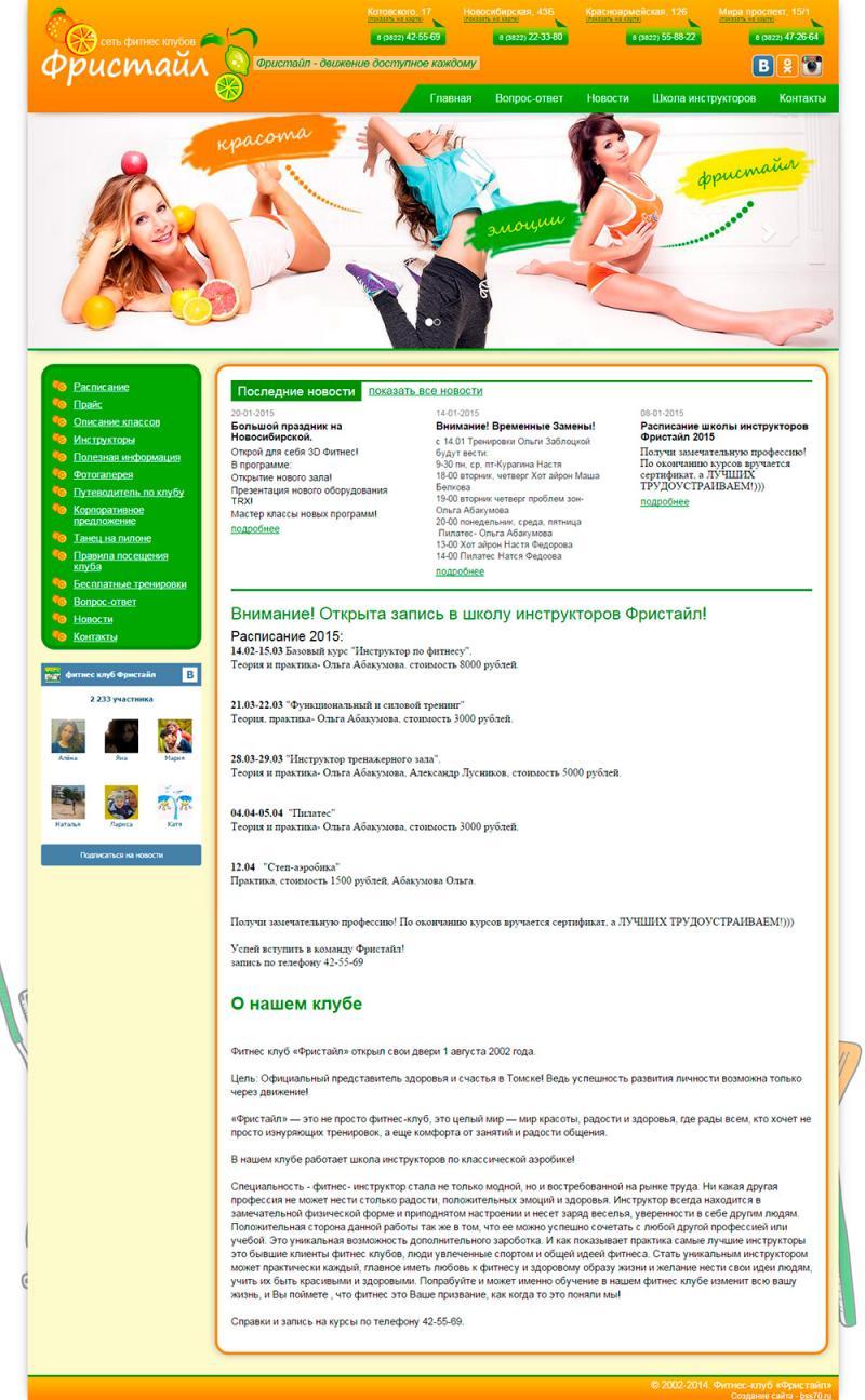 Фристайл (сайт)