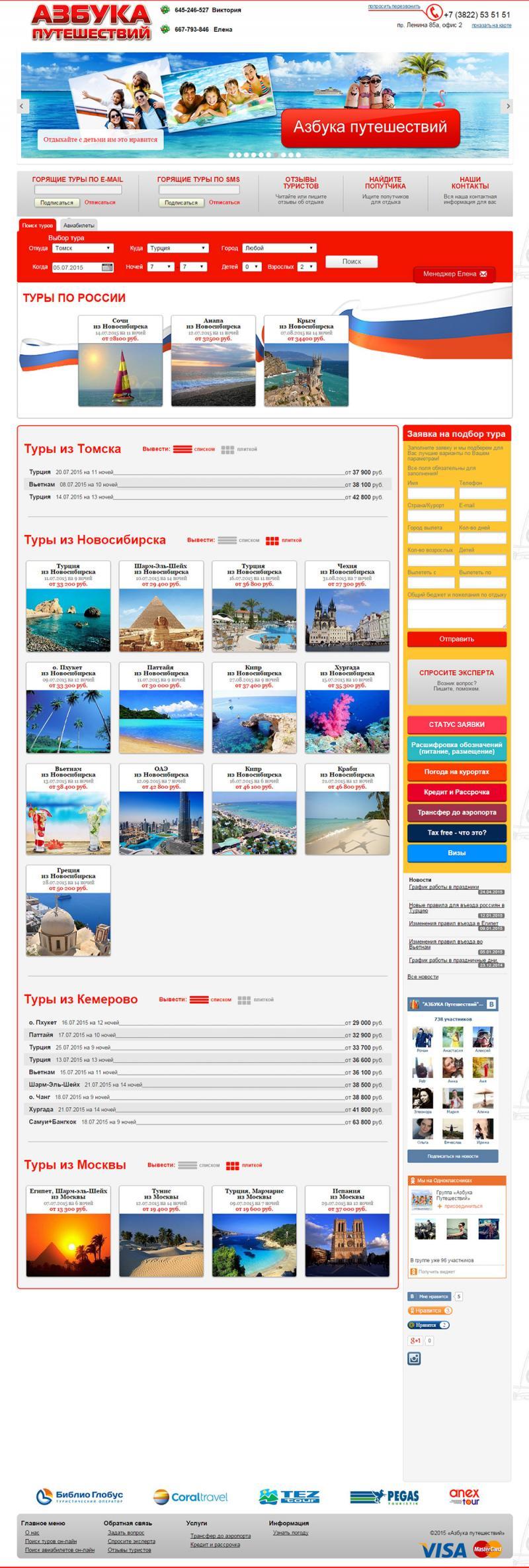 Азбука путешествий (сайт)