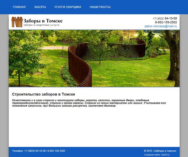 Заборы в томске (сайт)