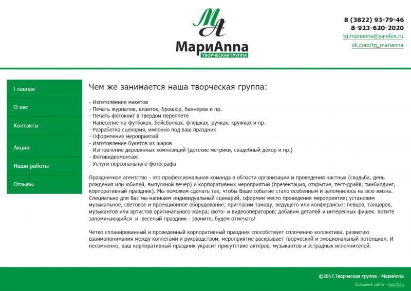 Марианна (сайт)