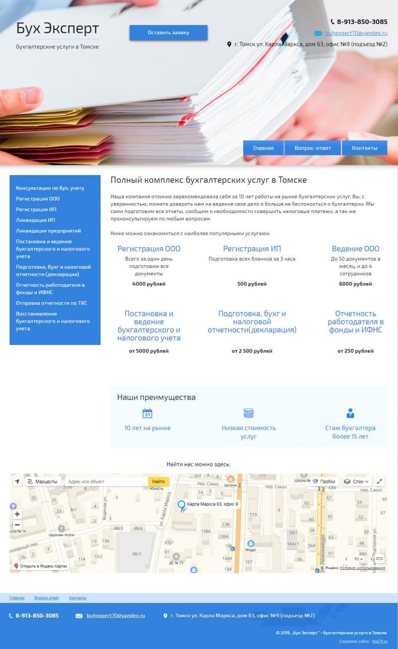 Бухэксперт (сайт)