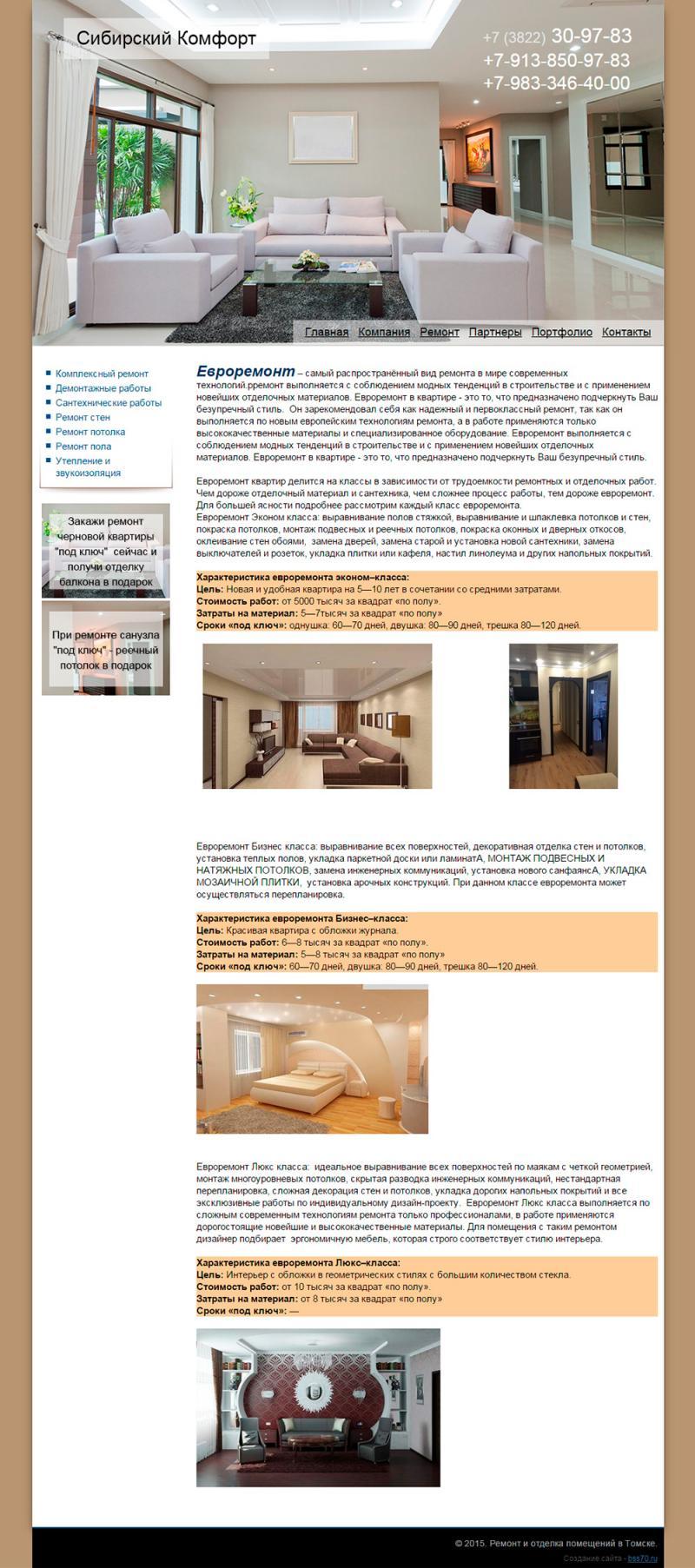 Сибирский комфорт (сайт)