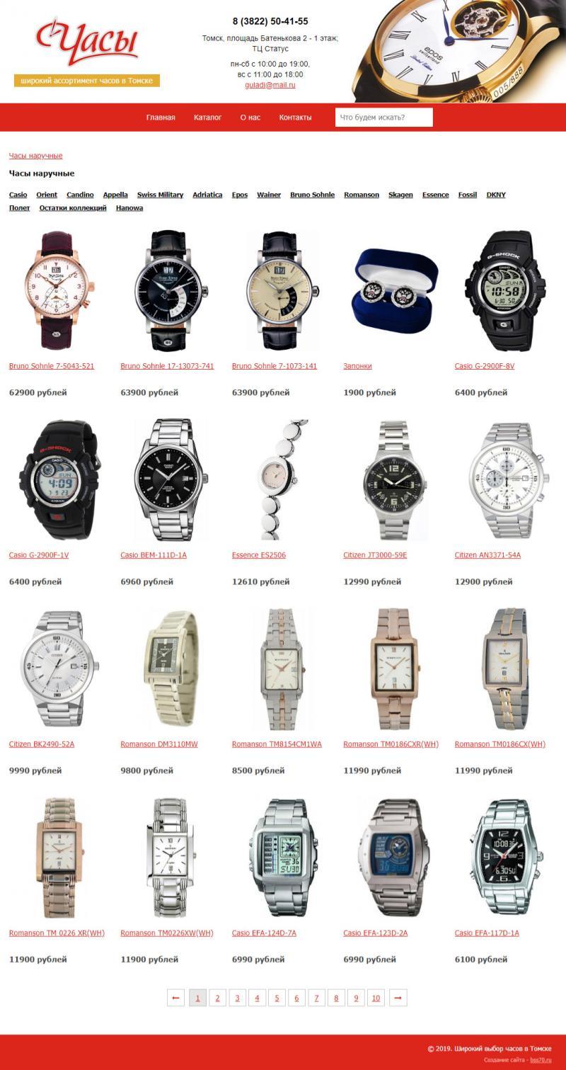 Часытомск (каталог товаров)
