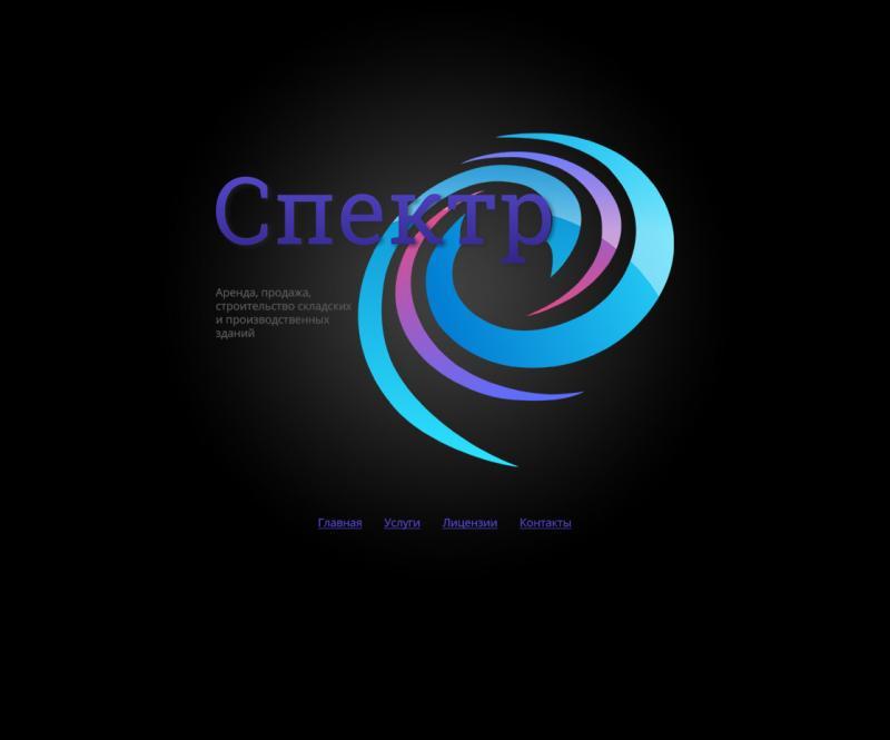 Спектр (сайт)