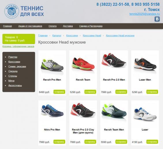 Теннис2025 (интернет-магазин)