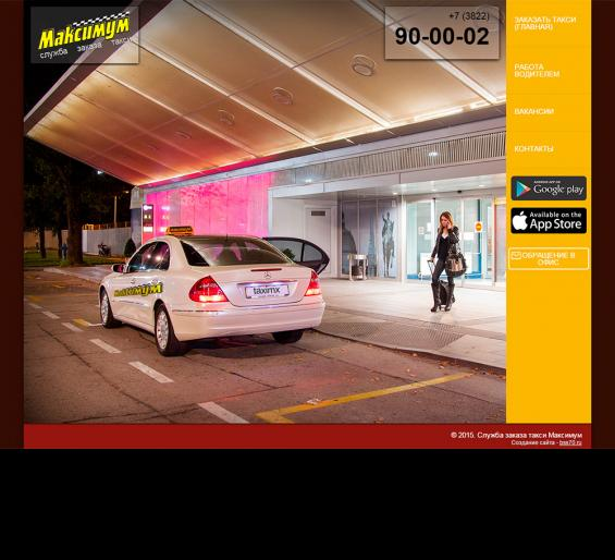 Такси Максимум (сервис)