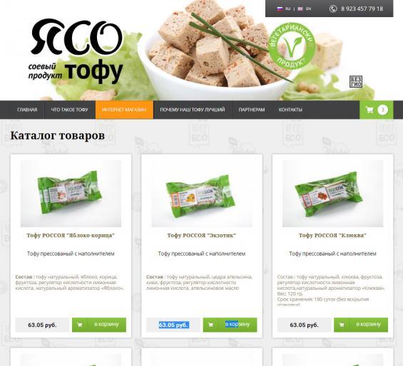 Ясо тофу (интернет-магазин)