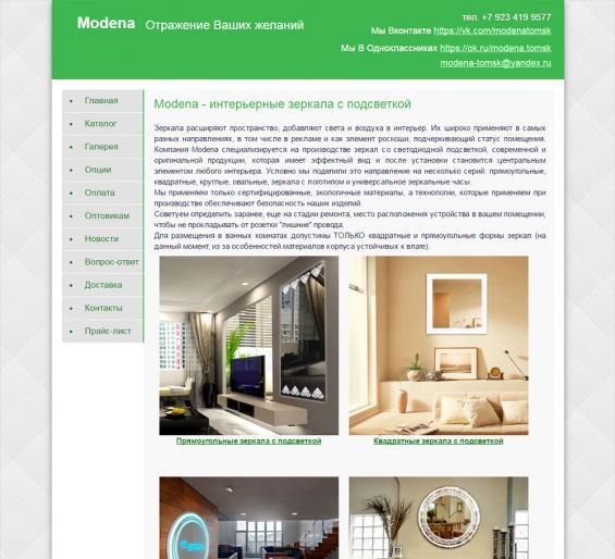 Модена (сайт)