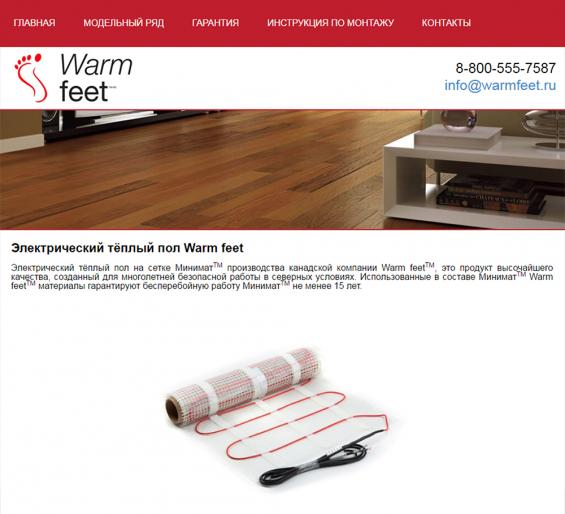 Warm feet (сайт)