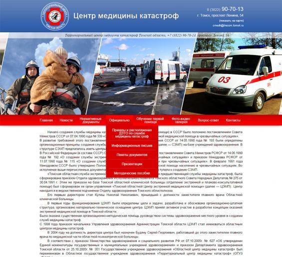 Центры медицины катастроф (сайт)