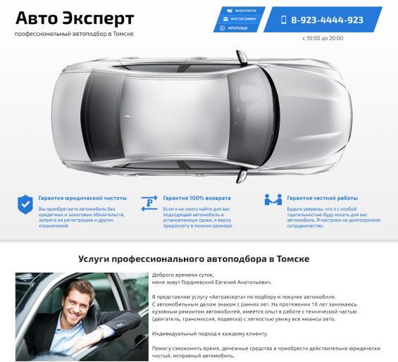 Автоэксперт (сайт)