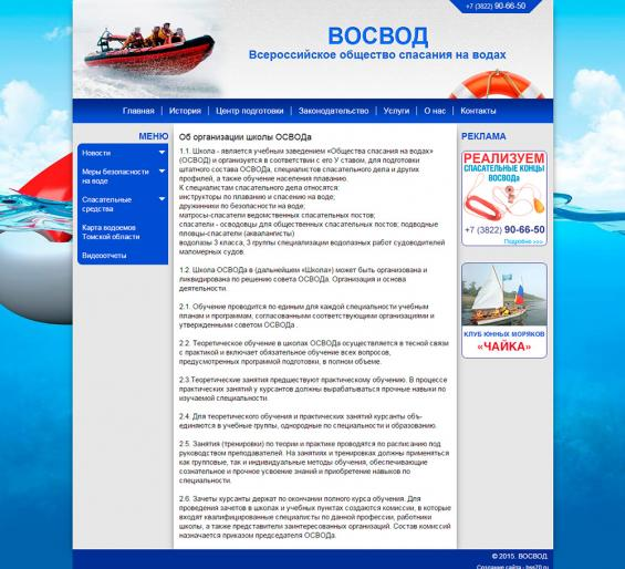 Восвод (сайт)