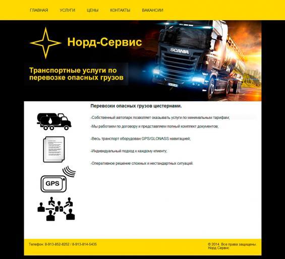 Норд-сервис (сайт)