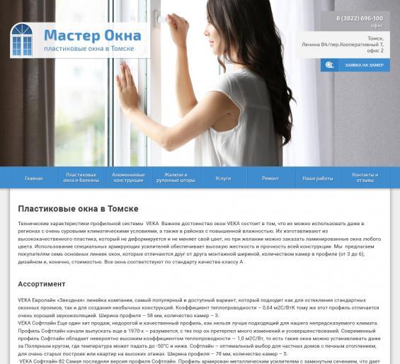 Мастер окна (сайт)