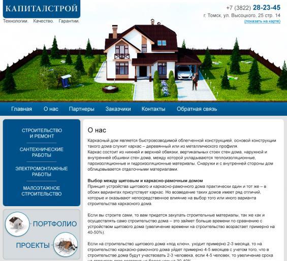 Капиталстрой (сайт)