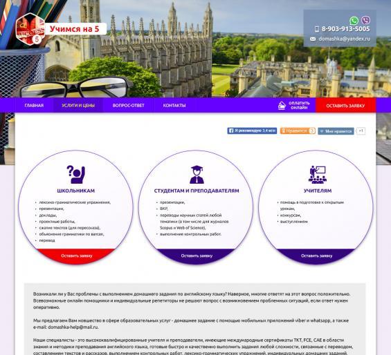 Domashkahelp (сайт)