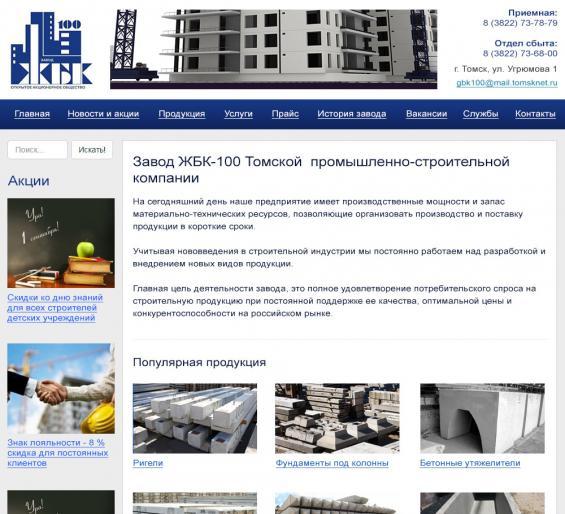 Завод ЖБК (сайт)