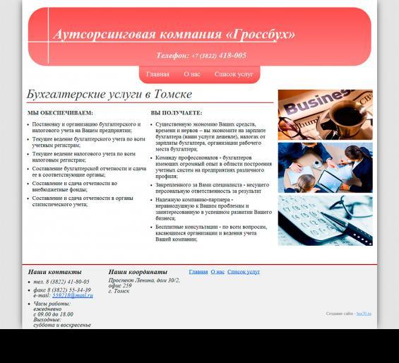 Гроссбух (сайт)