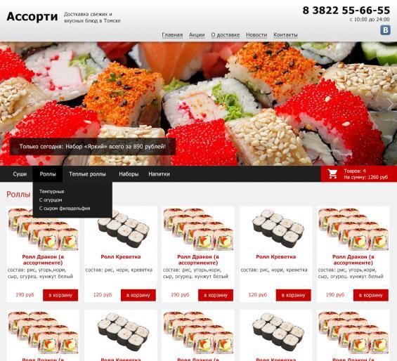 Ассорти (интернет-магазин)