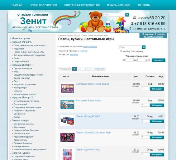 Зенит (интернет-магазин)