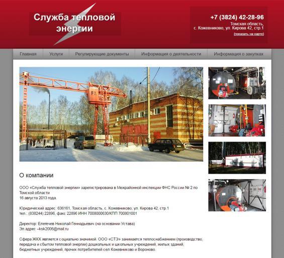 Служба тепловой энергии (сайт)