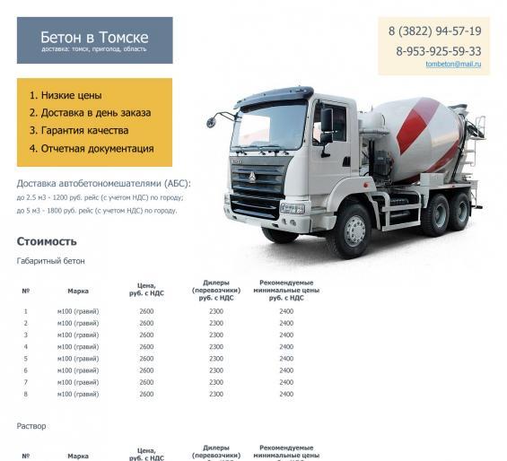 Бетон70 (сайт)