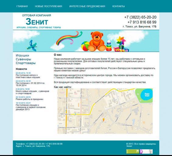 Зенит (сайт)