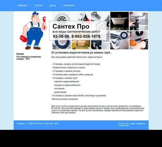 Сантех про (сайт)