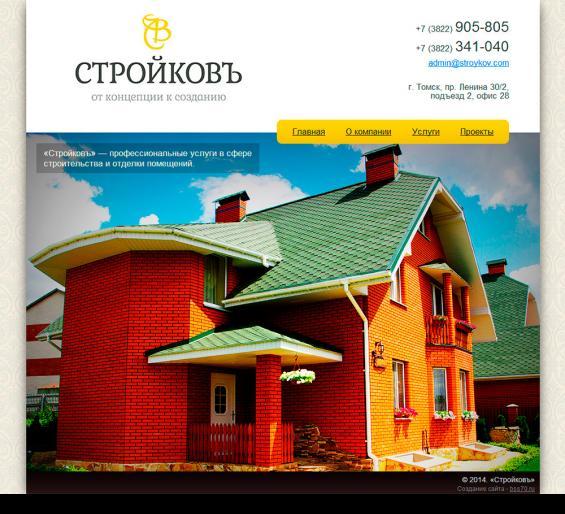 Стройковъ (сайт)