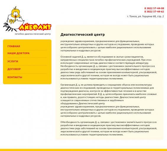 Айболит (сайт)