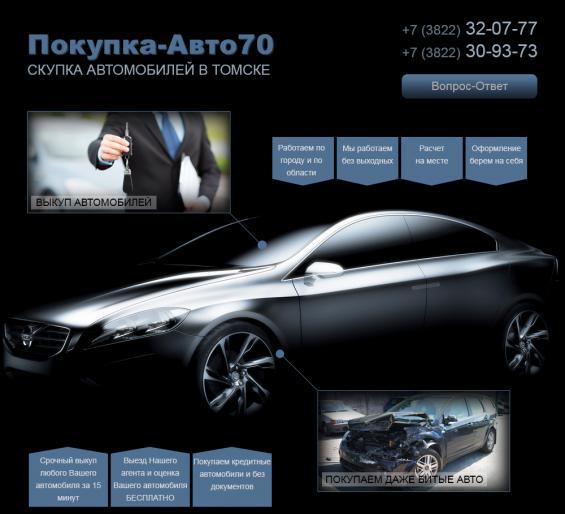 Покупка-авто (сайт)