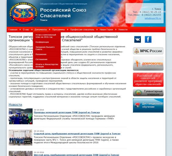 Российский союз спасателей (сайт)